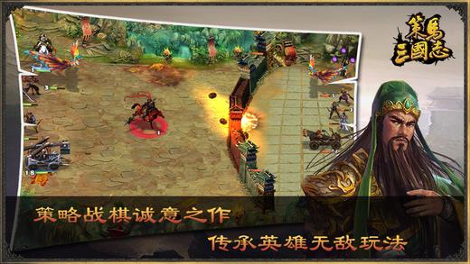 《策马三国志 - 群雄争霸之英雄无敌 [iOS]》