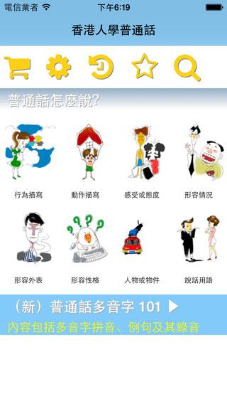 Mandarin for Cantonese Speakers