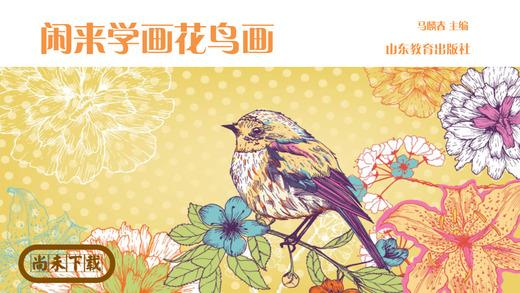 闲来学画花鸟画教程