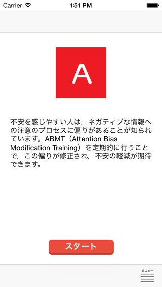 Attention Bias Modification Training 注意バイアス修正トレーニン