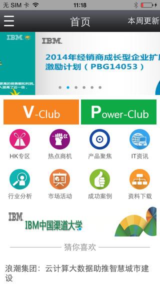 IBM 伙伴e家
