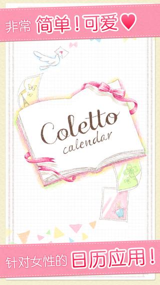 可爱的日历 - 简约时尚的记事本 Coletto Calendar - 2014年备受欢迎的应用,可