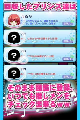 プリンス育成 マジLOVE3000%!forうたプリ screenshot 3