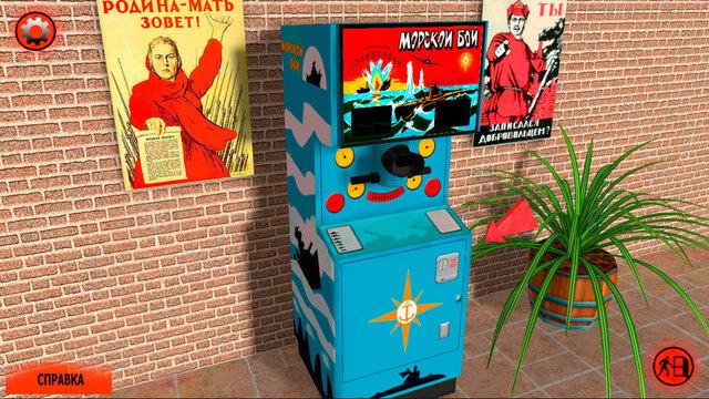 Игра «Морской Бой - Музей советских игровых автоматов