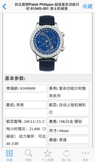 腕表大全HD 世界顶级手表目录
