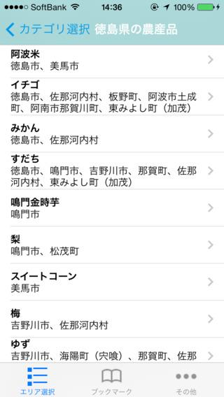 Souvenir of Japan iPhone Screenshot 2