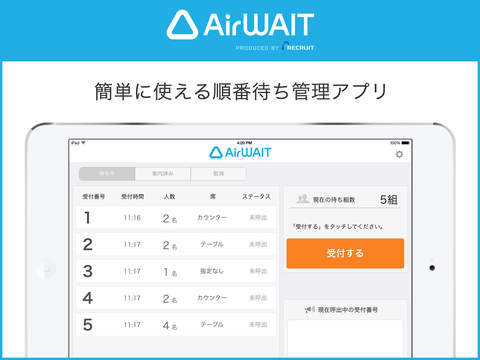 Airウェイト 簡単に使える順番待ち管理アプリ