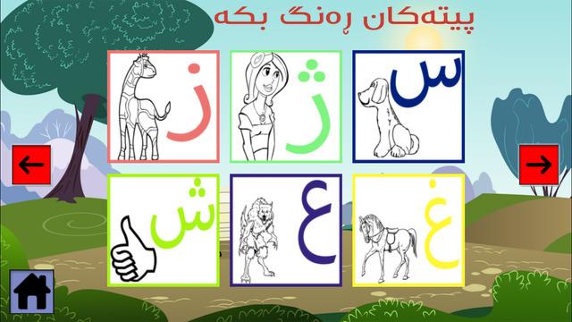 Kurdish Coloring ڕه نگ كردن Screenshots