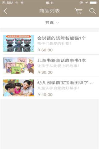 幼儿网-青岛 screenshot 4