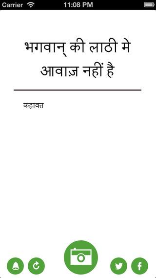 Hindi Proverbs - Kahte Hain