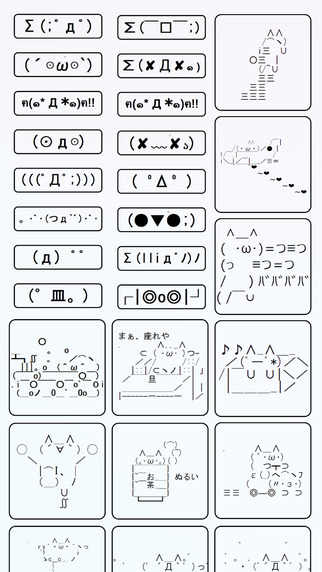 One Line Ascii Art Iphone : Aakey ascii art aa emoji keyboard just one tap to type