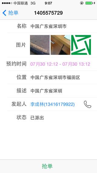 【免費商業App】睿帮-APP點子