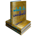Malayin Arabic <-> English Dictionaries