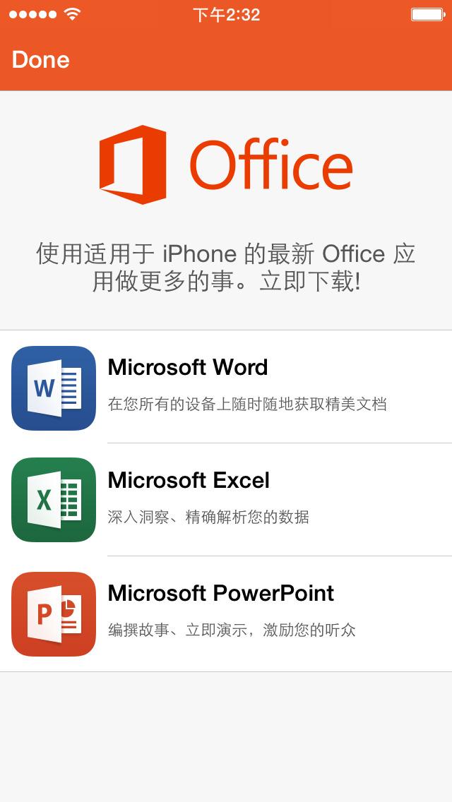 """【微软官方】微软<font color=""""red"""">Office</font>"""
