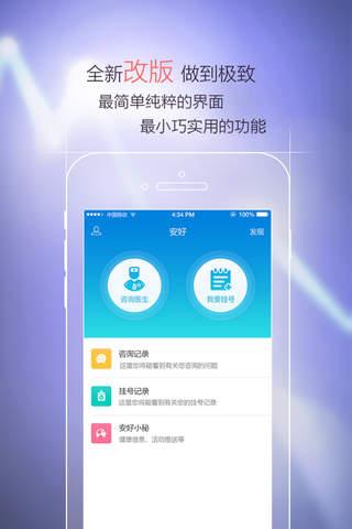 安好 - 全国家庭医生服务平台 screenshot 3