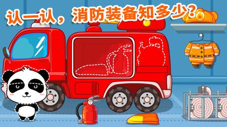动物森林着火啦.消防中心接到了紧急火警报告!