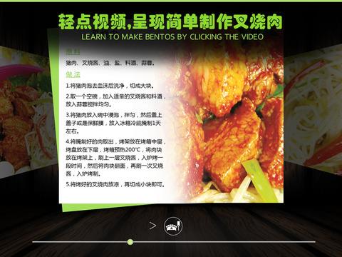 【免費生活App】15分钟自制快捷营养便当-APP點子