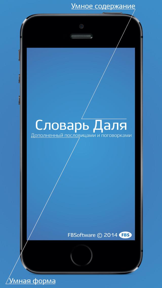 Словарь Даля Скриншоты3
