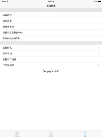 免費下載工具APP|IseeCloud app開箱文|APP開箱王