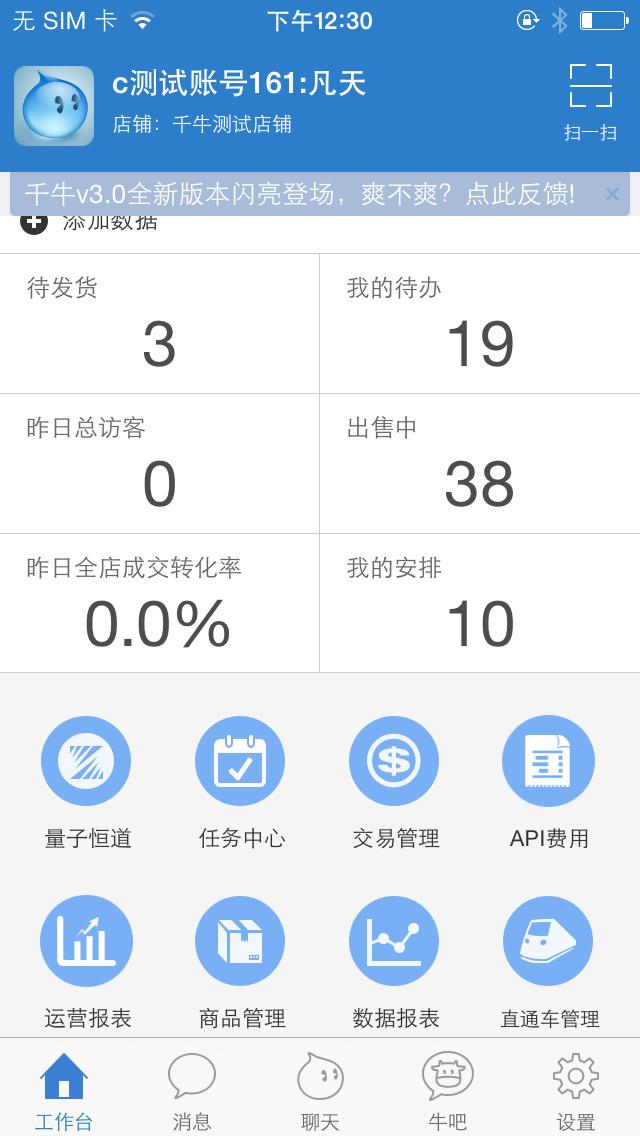 千牛–淘宝官方卖家工作台下载_千牛–淘宝官