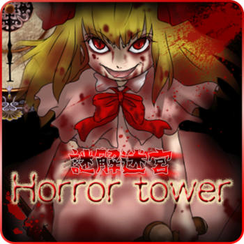 游戏のHorror tower LOGO-記事Game