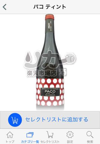 リカー楽天 screenshot 2