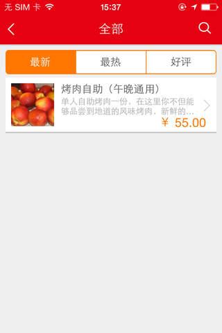 韩尚自助长峰店 screenshot 4