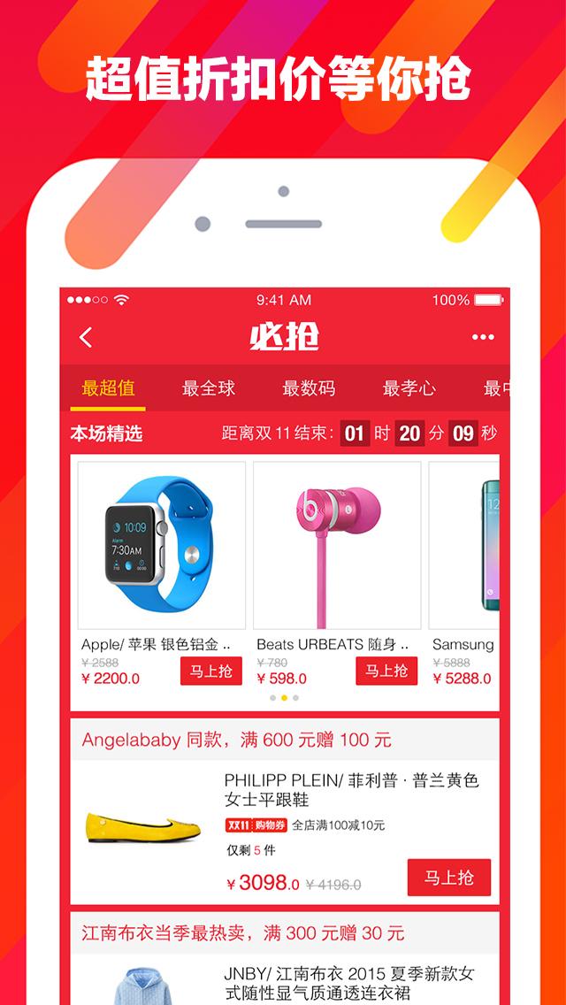 天猫App,可能是中国最好的购物应用 时尚购物 正品网购 首选天猫! 天猫App是手机上的天猫(tmall.com),属于阿里巴巴集团旗下。 这里是品牌齐全的购物网站, 有标准严格的商家和商品管理制度, 在天猫App,你会和千万个品牌好店相遇,买到性价比超高的正品,并享受到优质的客户服务。 不再需要为如何判断正品而担忧,无论是躺在家里、走在路上,还是待在咖啡馆、进了试衣间,天猫App都能随时随地让你与心仪的宝贝愉快的相遇: 【看脸世界的生存利器】 让自己好看是第一要务! 天猫App有海量的高品质美衣美鞋、