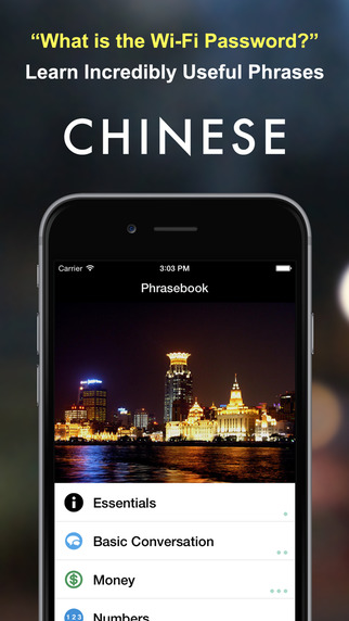 Learn Chinese Mandarin by Ninth Path