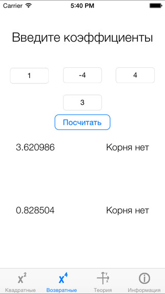 iShpora iPhone Screenshot 4