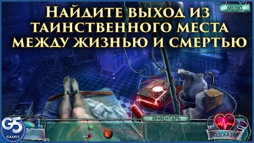 Ловушки разума: Путешествие Алисы (Полная версия) Screenshot