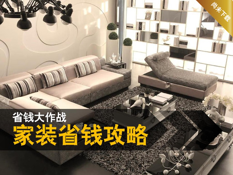 Decorate A Luxury Home with Limited Budget