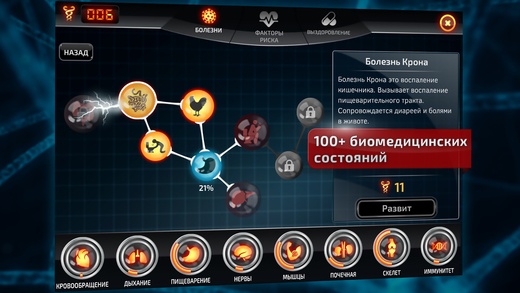 Bio Inc. Platinum - Biomedical Plague Screenshot