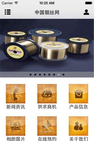 中国钼丝网 screenshot 2