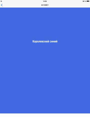 Определитель цвета слов WordColor Скриншоты10