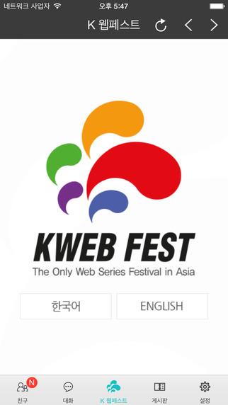 K 웹페스트