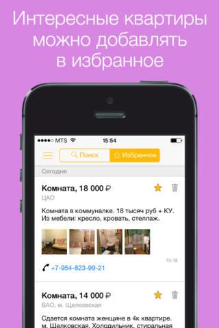 Аренда квартир без посредников screenshot 4