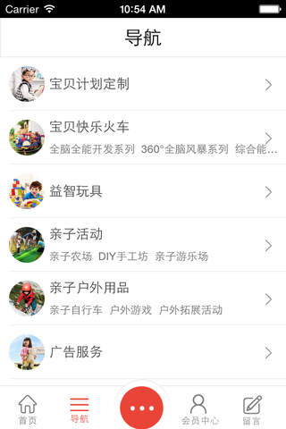 亲子网APP screenshot 3