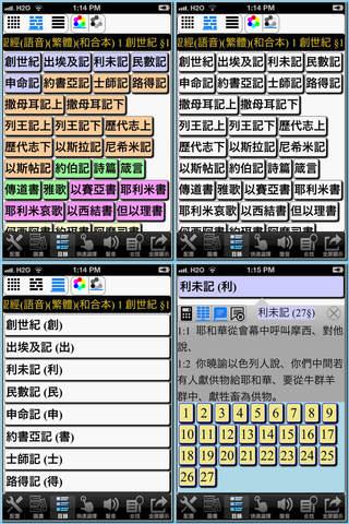 有聲聖經(和合本) screenshot 4
