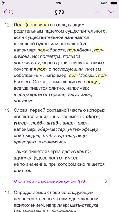 Правила русского языка Screenshot