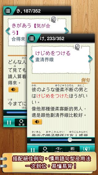 日語常用句型1000-1 Apps for iPhone/iPad screenshot