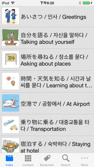 Japanese-Korean-English Travel Talk Dictionary