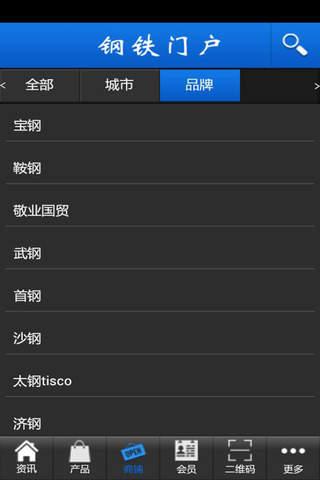 钢铁门户 screenshot 4