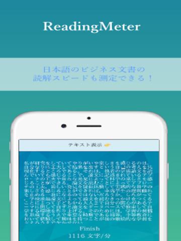無料教育AppのReadingMeter|記事Game
