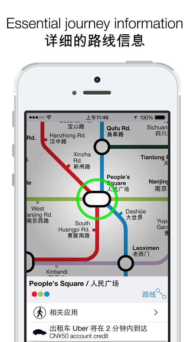 上海地铁 地图和路线规划