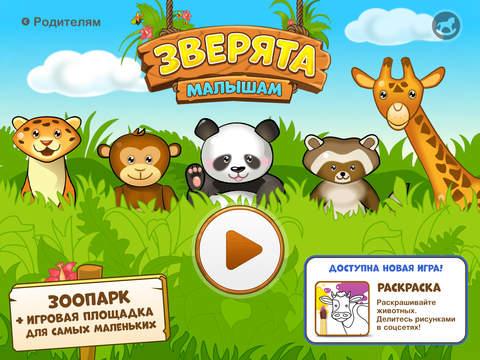 Зверята - Зоопарк и развивающие игры для детей