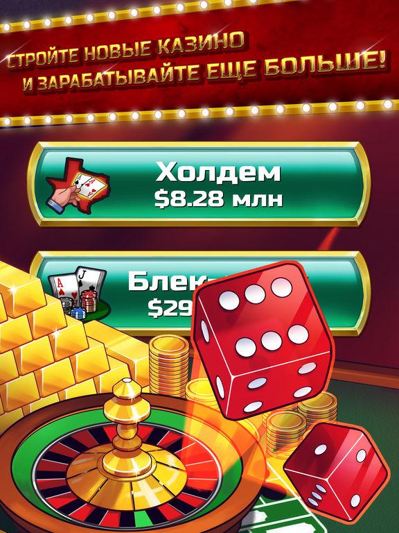 Скачать игру Tap It Big: Империя казино