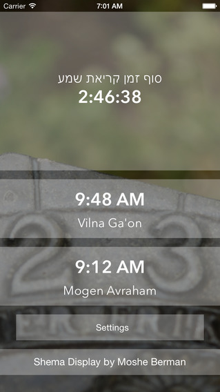 Shema - A countdown timer for סוף זמן קריאת שמע