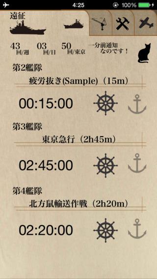 免費下載工具APP ShipTimer app開箱文 APP開箱王