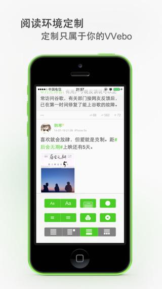 玩免費社交APP|下載VVebo - 微博客户端 app不用錢|硬是要APP